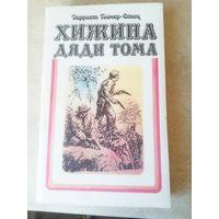 Книга Хижина дяди Тома Гарриет Бичер Стоу