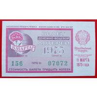 ДВЛ МФ РСФСР 30 копеек 1975 года (8 Марта).