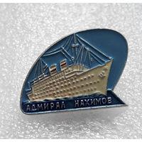 Значки: Корабли - Адмирал Нахимов (#0017)