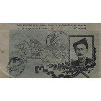 Воинское письмо 1943 г