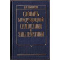 Похлебкин В.  Словарь международной символики и эмблематики.  1994г.