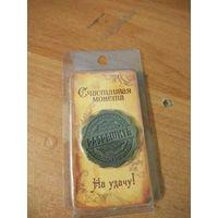 Сувенирная монета (Разрешить - Отказать)