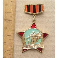 Значок Ветеран 33 Армии 1941-1945