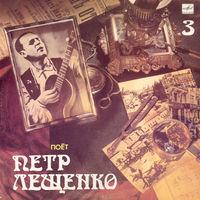 LP Pyotr Leshchenko - Поёт Петр Лещенко-3 (1990) MOHO