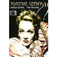 Золотые серьги / Golden earrings (Марлен Дитрих) DVD5