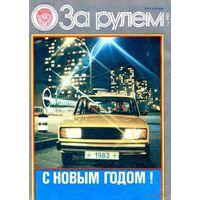 """Журнал """"За рулём"""" No1 - 1983 год"""