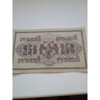 РИ 250 рублей 1917 год