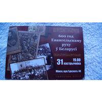 """Календарик """"600 год. Евангельскому руху Беларуси"""" распродажа"""