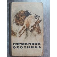 Справочник охотника 1964 год.