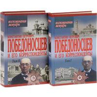 Константин Петрович Победоносцев и его корреспонденты (комплект из 2 книг)