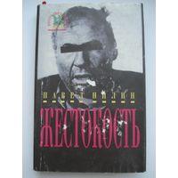 """Павел Нилин, Жестокость, Издательство """"Вече"""", Мастера современного детектива, 1994г."""
