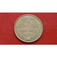3 Копейки -1979- * -СССР- *-м.цинк