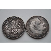 25 рублей 1970. Красивая копия