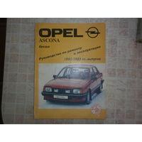 Руководство по ремонту и эксплуатации автомобиля Opel Ascona 1981-1988 гг.