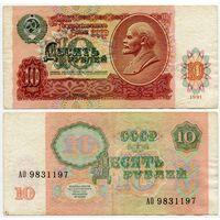СССР. 10 рублей (образца 1991 года, P240) [серия АО]