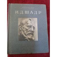 Ю. Колпинский. И.Д.Шадр. 1954 г.