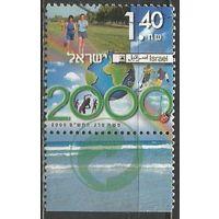 Израиль. Милениум 2000. 2000г. Mi#1543+купон.