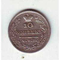 10 копеек 1826 г.