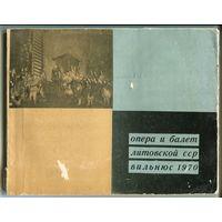 Опера и балет Литовской ССР. Иллюстрированный альбом. 1970. Вильнюс
