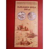Буклет Наполеон Орда 200 лет.