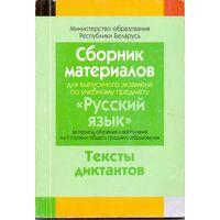 Сборник заданий для выпускного экзамена по русскому языку 9 класс