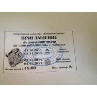 Билет входной спорт хоккей 2011год приглашение