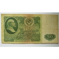 СССР. 50 рублей 1961г. Серия БП