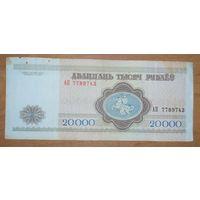 20000 рублей 1994 года, серия АП
