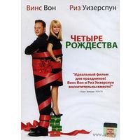 """Фильм """"Четыре Рождества"""". Не копия!"""