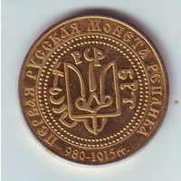 Первая русская монета. С 1 рубля !
