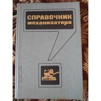 Справочник механизатора. А.Н.Карпенко 1986г.