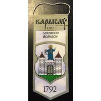 Вымпел герб Барысава 9х21.5 см