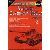 Хроники Третьего Рейха  2 выпуска  2 DVD