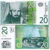 Сербия 20 динаров  2011 год   UNC серия АC