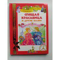 Спящая красавица и другие сказки // Серия: Детская библиотека Росмэн