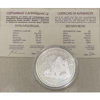 """Бурый медведь""20 рублей,серебро,2002год.Без МЦ"
