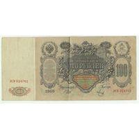 Российская империя, 100 рублей 1910 год, Шипов - Я. Метц