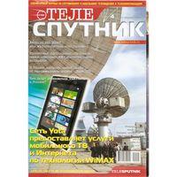 Журнал, ТелеСпутник, 4 апрель 2009