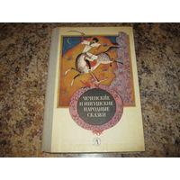 Детские книги - Чеченские и ингушские народные сказки, изд. Детская литература, художник - Федоров