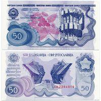 Югославия. 50 динаров (образца 1990 года, P101, UNC)