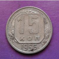 15 копеек 1956 года СССР #15