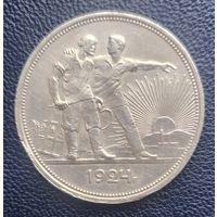 1 рубль 1924. Состояние!!! Всего неделю, с 1 рубля