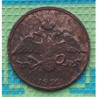 Российская Империя 5 копеек 1832 год. Николай I. ЕМ.