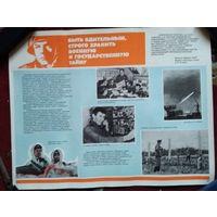 """Плакаты СССР. Из цикла """"Наказы воину"""". 1970-е г. 44х56 см 5 шт. Цена за 1."""