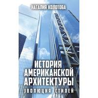 Наталия Колотова. История американской архитектуры. Эволюция стилей