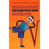 Школьный математический словарь.