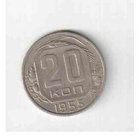 20 копеек 1955 года 10-23