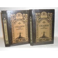 Сказки для взрослых. В 2-х томах (комплект). Серия: Великие сказочники мира.
