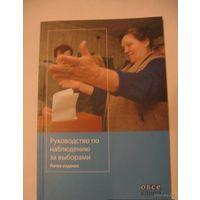 Руководство по наблюдению за выборами. ОБСЕ БДИПЧ. Опубликовано Бюро ОБСЕ по демократическим институтам и правам человека.