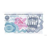 Югославия 500 000 динар 1989 года. Первая серия АА. Нечастая! Состояние UNC-! (2)